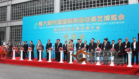 第六届中国国际茶业及茶艺博览会造就广元茶叶2.1亿元