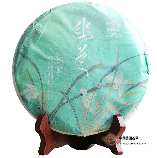 2015年老同志幽兰古树茶(生茶)400克