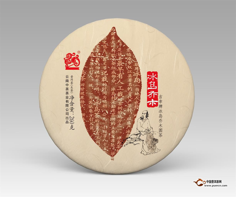 普洱茶品牌中茶吉幸牌介绍