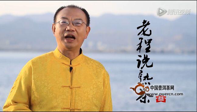 【老程说熟茶】第4期:勐海味道,勐海之星 视频