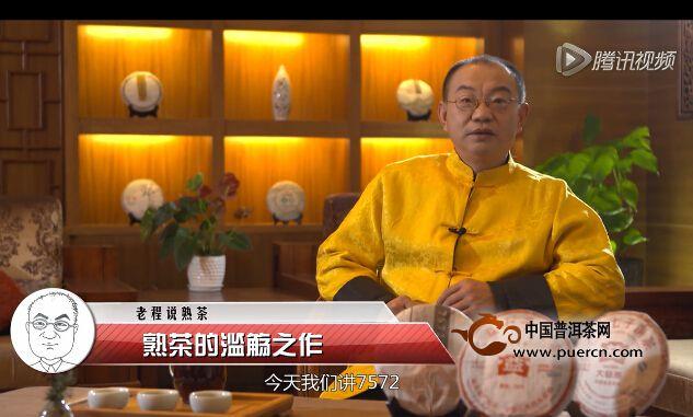 【老程说熟茶】第6期:熟茶性价比三甲之7572 视频