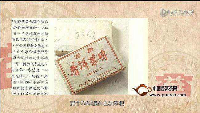 【老程说熟茶】第7期:熟茶性价比三甲之7562 视频