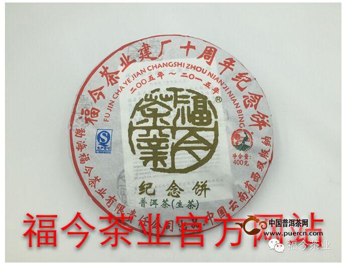 领受杯饼歌歌谱-【品名】:纪念饼(   生茶   【年份】:2015   【工艺】:传统手工制作