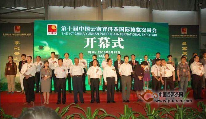 第十届中国云南茶博会昆明盛大开幕 400余家企业齐亮相