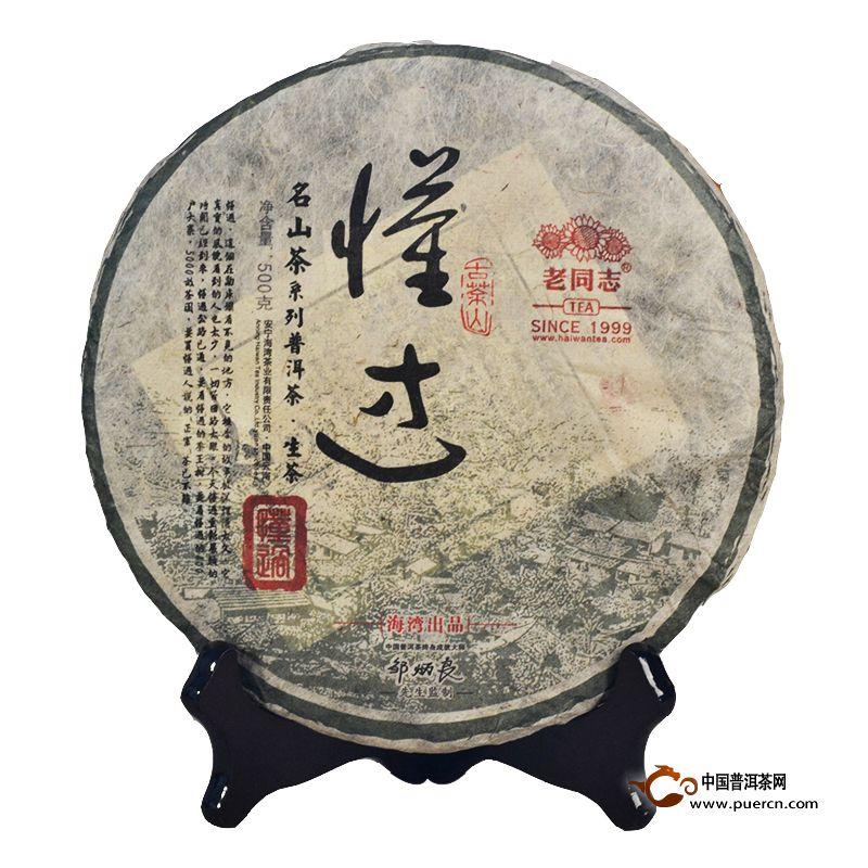 2015年老同志名山系列 懂过 生茶 500克