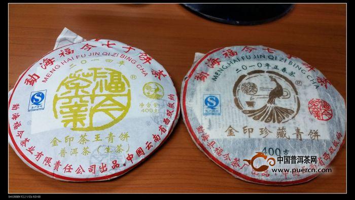【大牌来PK】福今2014年金印茶王青饼 PK 2010年金印珍藏青饼