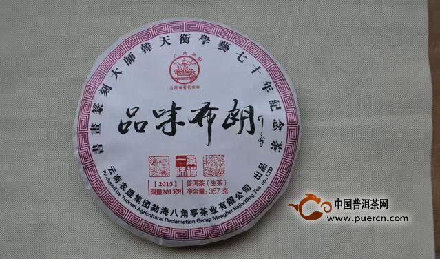 2015年八角亭品味布朗暨篆刻大师韩天衡学艺七十周年纪念茶饼