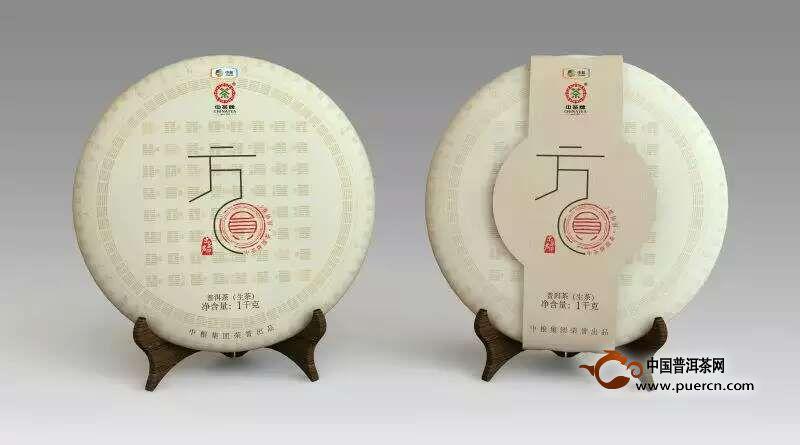 """中茶牌圆茶·昆明茶厂""""方圆""""包装设计理念"""