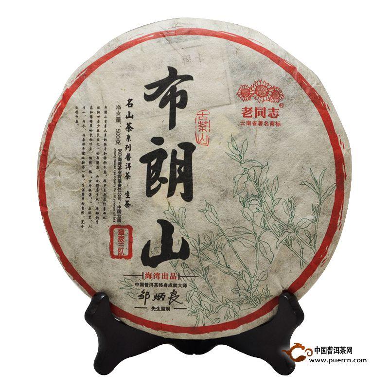 2015年老同志名山系列 布朗山章家三队 生茶 500克