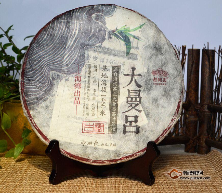 2015年老同志名山系列 大曼吕 生茶 500克