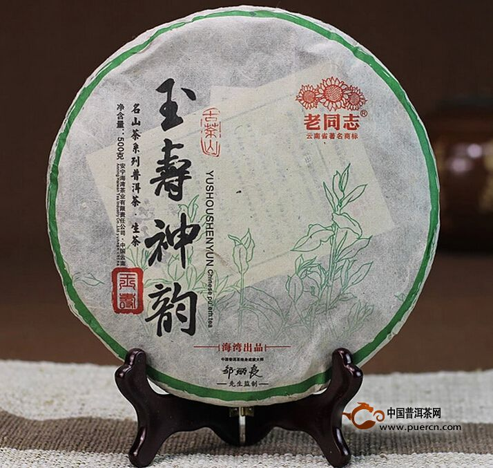 2015年老同志名山系列 玉寿神韵 生茶 500克