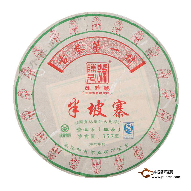 2015年陈升号半坡寨(生茶)357克