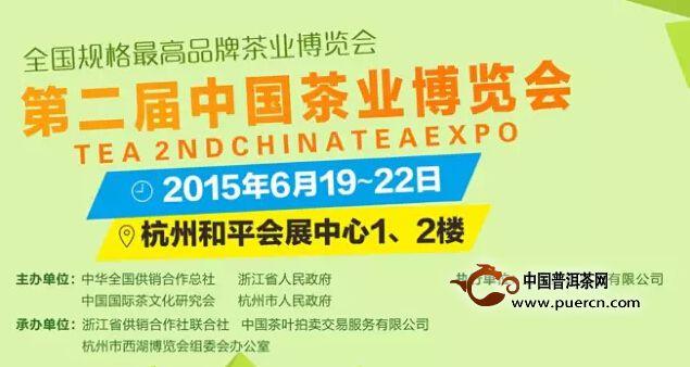 中吉号六月将参加杭州宁波茶博会