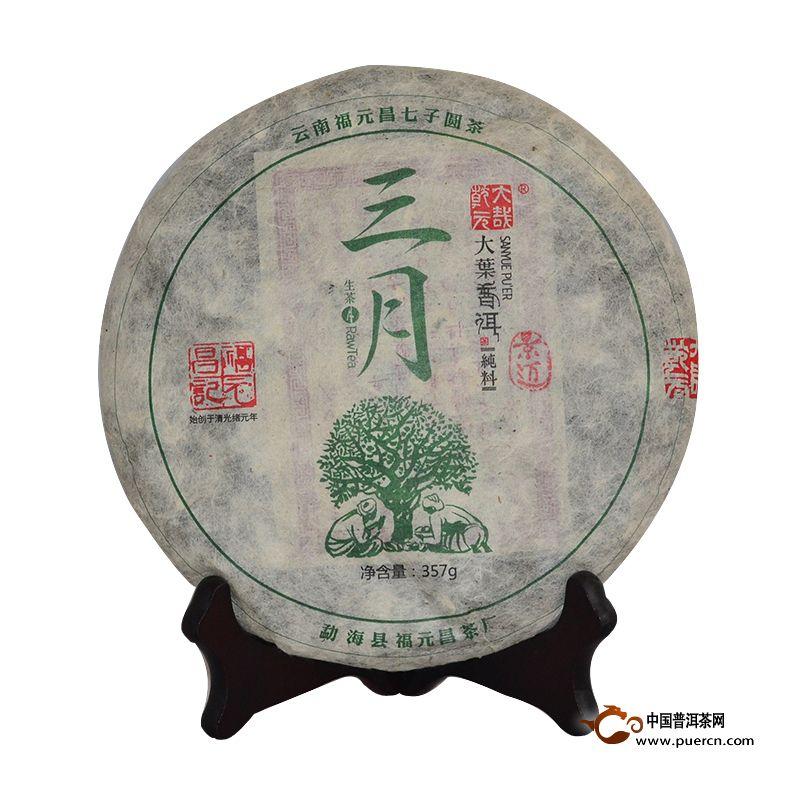 2015年福元昌 三月系列-景迈 普洱生茶 357克