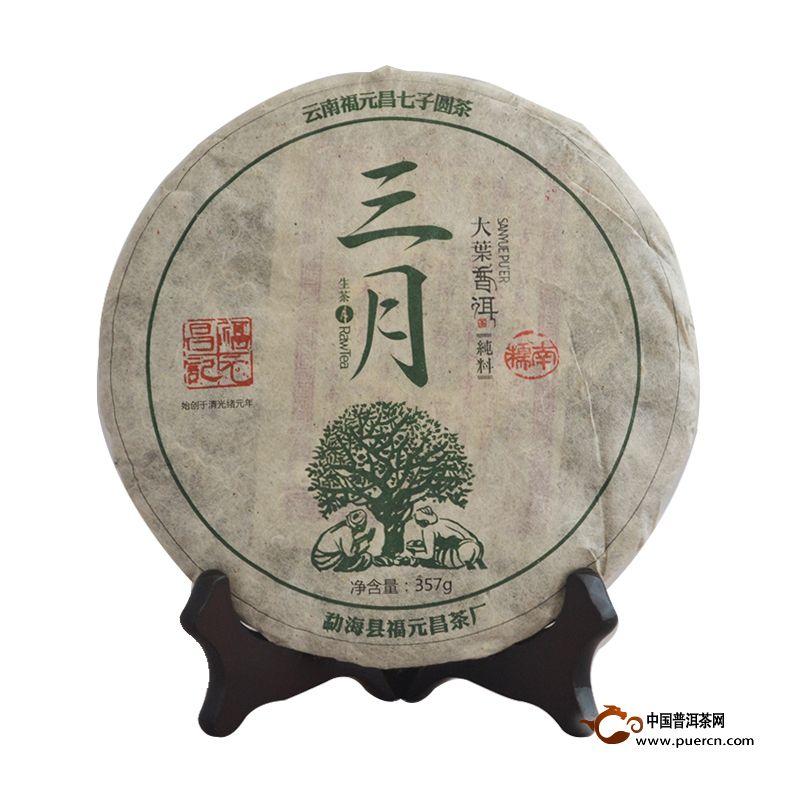 2015年福元昌 三月系列-南糯 普洱生茶 357克