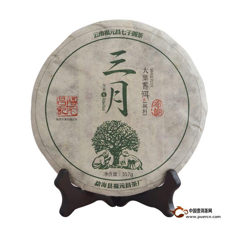 2015年福元昌 三月系列-布朗 普洱生茶 357克