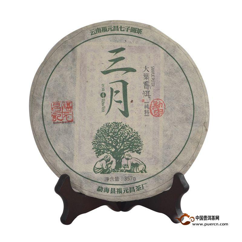 2015年福元昌 三月系列-勐宋 普洱生茶 357克