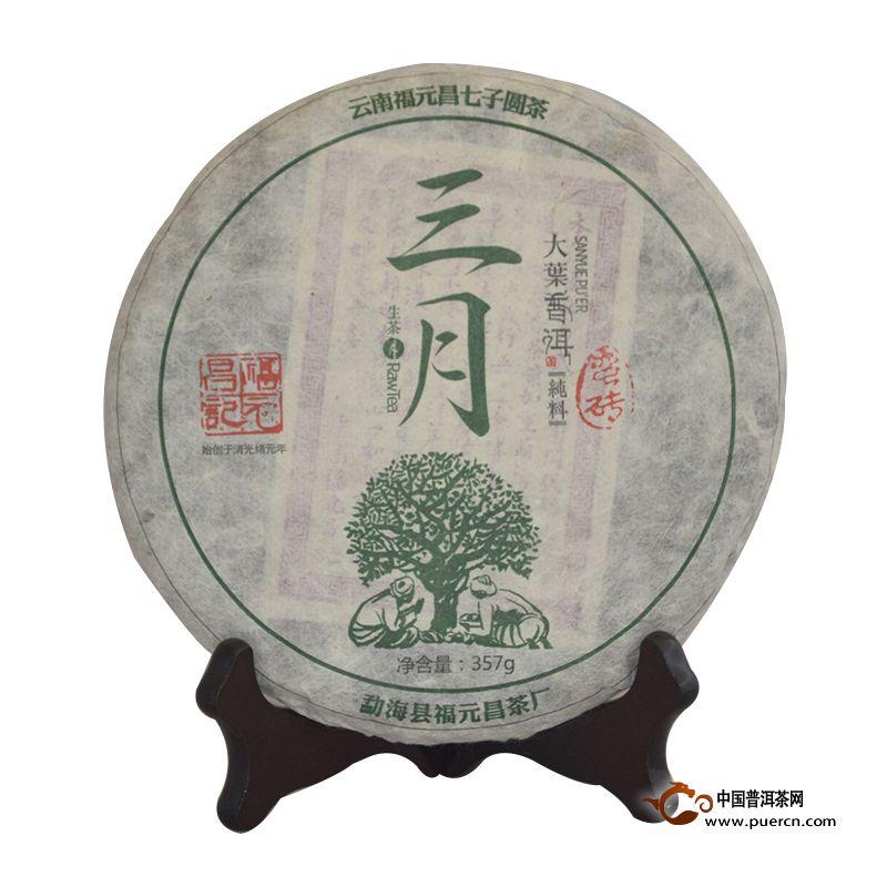 2015年福元昌 三月系列-蛮砖 普洱生茶 357克