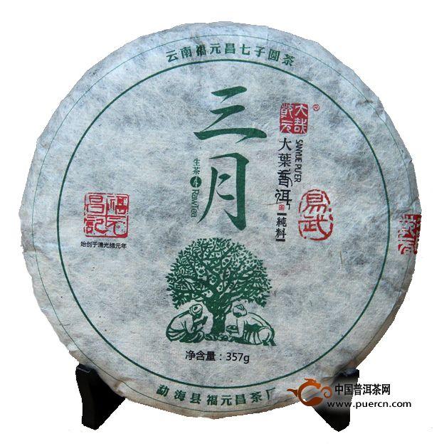 2015年福元昌 三月系列-易武 普洱生茶 357克
