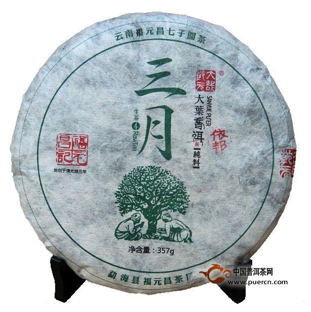 2015年福元昌 三月系列-倚邦 普洱生茶 357克