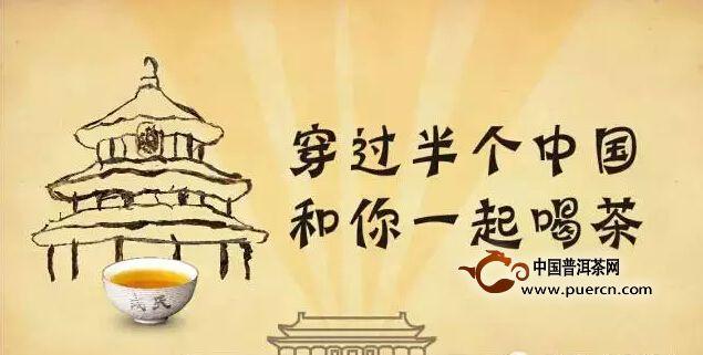 【勐库戎氏】穿过半个中国 和你一起喝茶