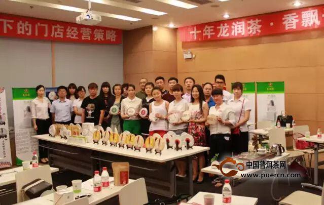 龙润茶十周年培训会在全国各大营销中心隆重举行