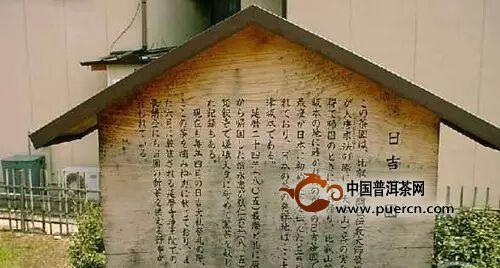 日本韩国的茶叶栽培及茶道文化源头,渊源自浙江天台山?