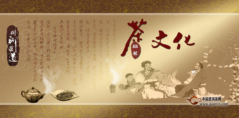 茶文化是传统文化中最顽强者?