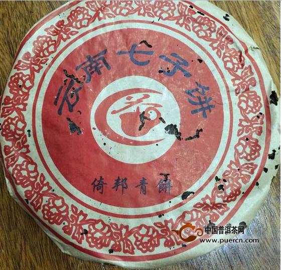 2001年倚邦青饼鉴赏(图阅)