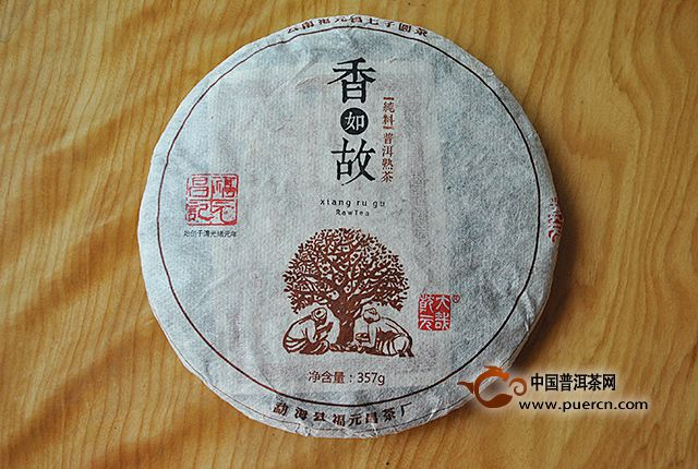 【商评】2015年福元昌香如故普洱熟茶
