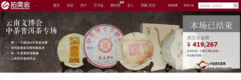 云南文博会中茶普洱茶专场淘宝网拍卖会完美落幕