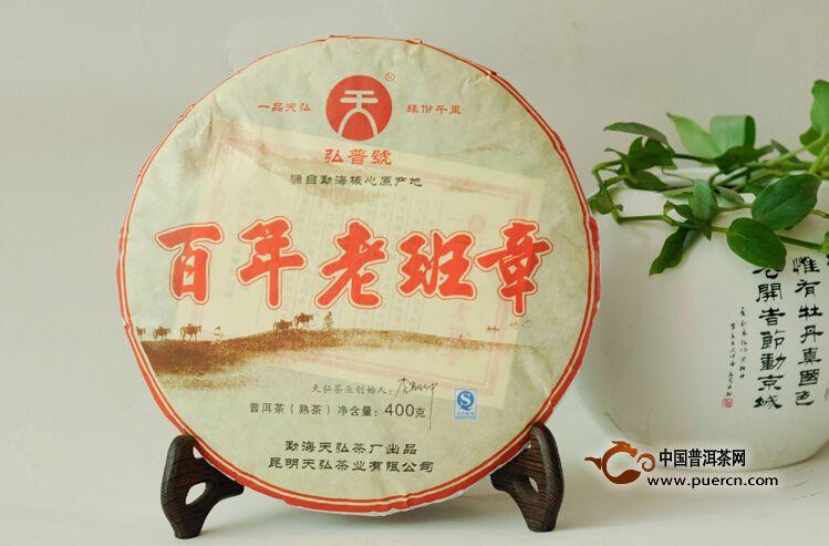 2015年天弘茶业百年老班章