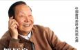 走进海湾-老同志创始人邹炳良先生!