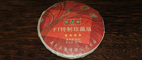 【商评】飞台2015年四星孔雀特制珍藏熟饼