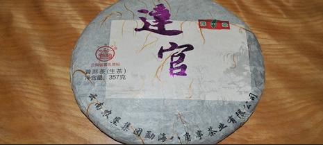 【商评】2015飞台号年达官普洱生茶