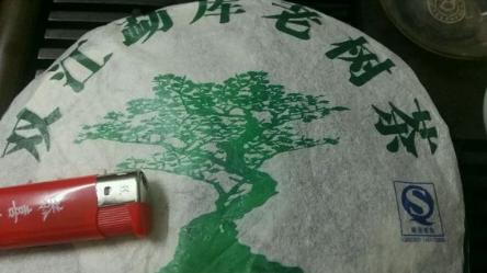 2009年勐库老树茶开汤品鉴