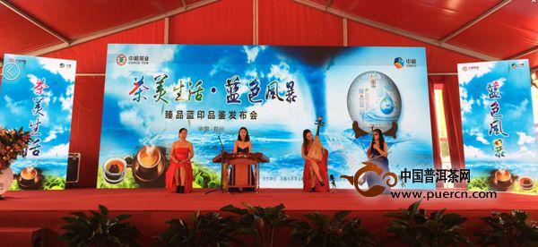 """中茶普洱2015""""臻品蓝印""""于河南郑州震撼首发"""