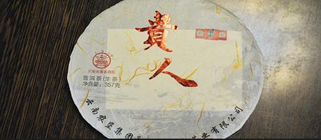【商评】八角亭2015年飞台号贵人普洱生茶