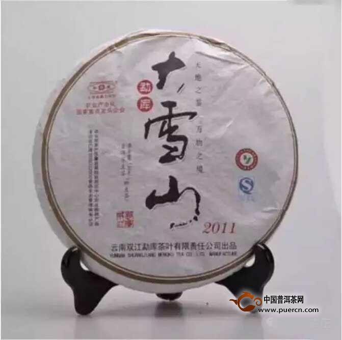 勐库戎氏2011年大雪山野生茶开汤