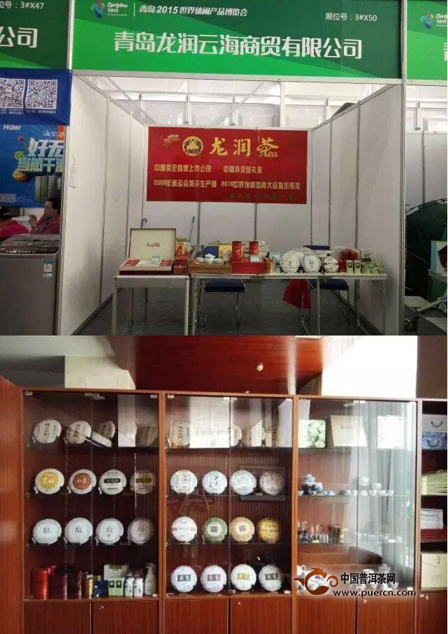 2015世界休闲体育大会在莱西举行,龙润茶作为大会指定用茶倾情参展