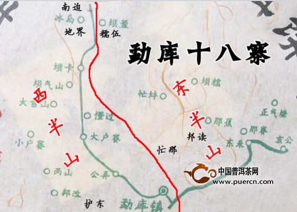 勐库东半山与西半山