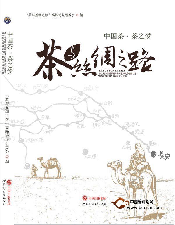 茶行业年度巨献:《茶与丝绸之路》书籍10月5日正式预售