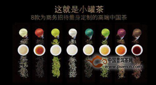 小罐茶,要为中国好茶立标准