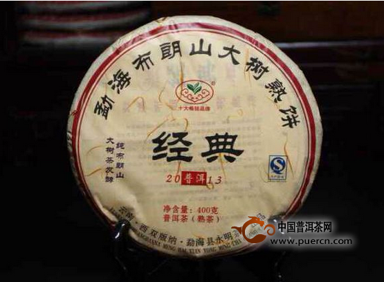 【图阅】勐海布朗山2013年经典大树熟饼开汤