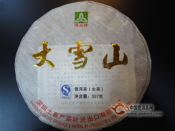 一款来自世界最大古茶树群落的普洱茶——大雪山开汤品鉴