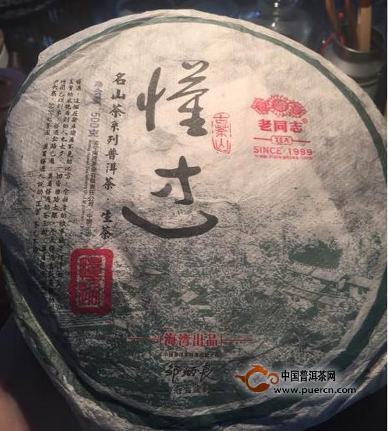 2014年老同志懂过普洱生茶开汤品鉴