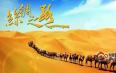 新丝路,探寻中国茶业发展基因密码