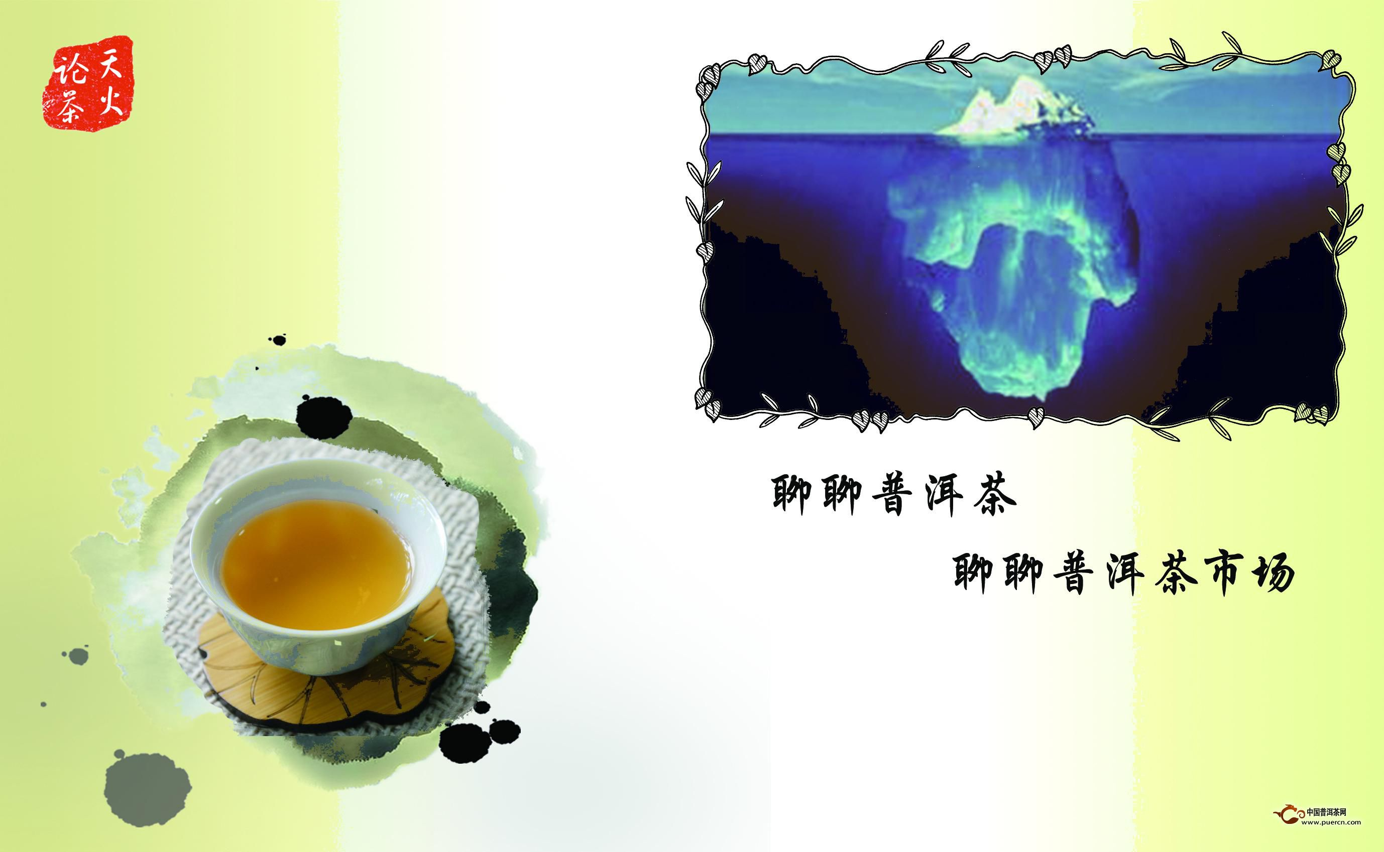 普洱茶投资分析:电商市场十日谈(一)