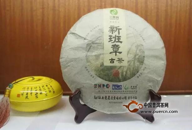 2015年吴觉农新班章古茶(生)即将上市!
