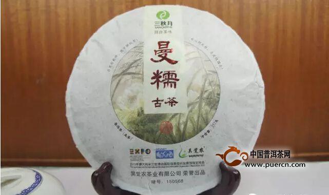 【吴觉农】新品推荐——曼糯古茶:香兰气韵 美而不言